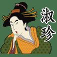 淑珍-名字 浮世絵Sticker