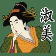 淑美-名字 浮世繪Sticker