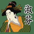淑芬-名字 浮世繪Sticker
