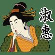 淑惠-名字 浮世絵Sticker