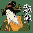 淑萍-名字 浮世絵Sticker
