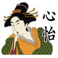 心怡-名字 浮世繪Sticker