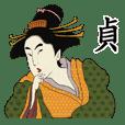 貞-名字 浮世繪Sticker