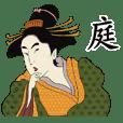 庭-名字 浮世絵Sticker
