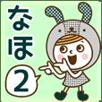 Name Sticker [Naho] Vol.2