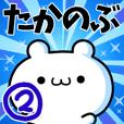 To Takanobu. Ver.2