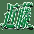 ★近藤さん専用★シンプル文字大きめ