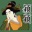 穎穎-名字 浮世絵Sticker