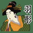 羽彤-名字 浮世繪Sticker