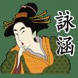 詠涵-名字 浮世繪Sticker