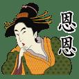 恩恩-名字 浮世繪Sticker
