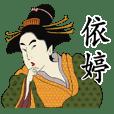 依婷-名字 浮世繪Sticker