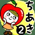 お名前スタンプ【ちあき】Vol.2