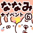 【ななみ】専用6
