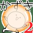 KAZUKI simple name stickers 2