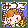 Cute Girl Mitsuko