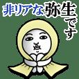 非リア「弥生/やよい」の名前スタンプ 漢字