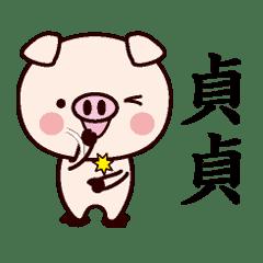 貞貞-名字Sticker孩子猪