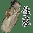 佳蓉-名字Sticker-牡蠣