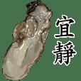 宜靜-名字Sticker-牡蠣