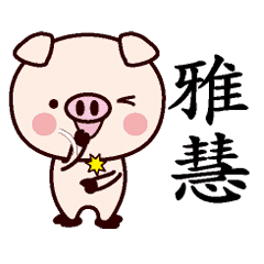 雅慧-名字Sticker孩子猪