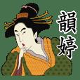韻婷-名字 浮世繪Sticker