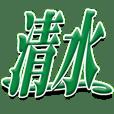 The Shimizu Sticker 222