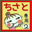 Convenient sticker of [Chisato]!2
