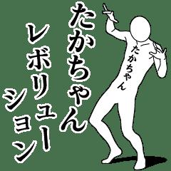 TAKA-CHAN REVOLUTION