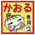 Convenient sticker of [Kaoru]!2