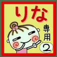 [りな]の便利なスタンプ!2