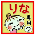 Convenient sticker of [Rina]!2