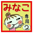 Convenient sticker of [Minako]!2