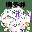 博多弁 方言 雑ウサギ