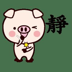 靜-名字Sticker孩子猪