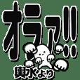 輿水さんデカ文字シンプル