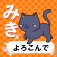 超★みき(ミキ)な吹き出しネコスタンプ