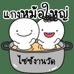 Moi and Meng 9: Big Pot Curry