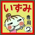 Convenient sticker of [Izumi]!2