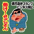 Kagoshima dialect by SEGOdon 6