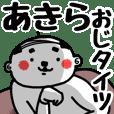 【あきら】おじタイツ