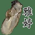 雅婷-名字Sticker-牡蠣