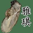 雅琪-名字Sticker-牡蠣