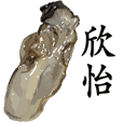 欣怡-名字Sticker-牡蠣