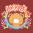 ファンシーくまちゃん2(星いっぱい)