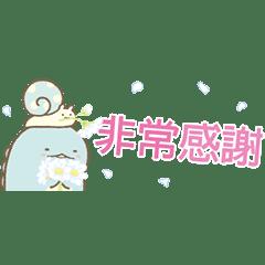 Sumikkogurashi 會動的♪小小貼圖