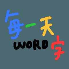 每一天WORD字