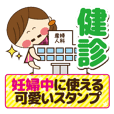 Pregnancy life Sticker3