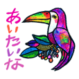 KAO KAO PANDA No.2 colorful bird version
