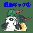 野鳥ギャグスタンプ②